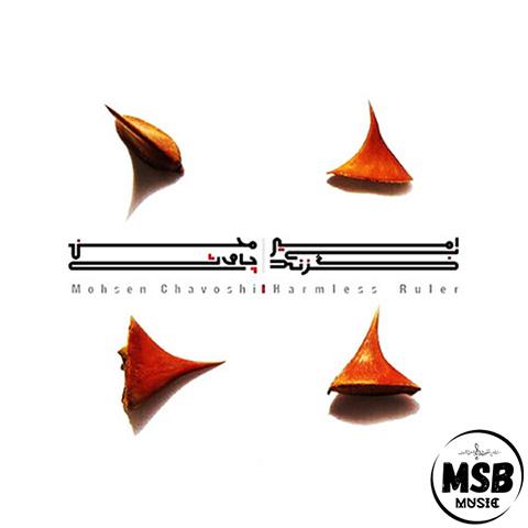 دانلود آهنگ محسن چاوشی بنام شیدایی