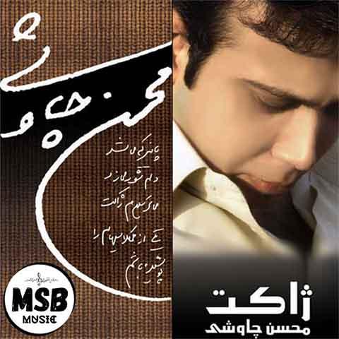 دانلود آلبوم محسن چاوشی بنام ژاکت