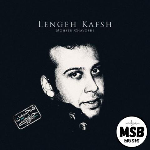 دانلود آلبوم محسن چاوشی بنام لنگه کفش