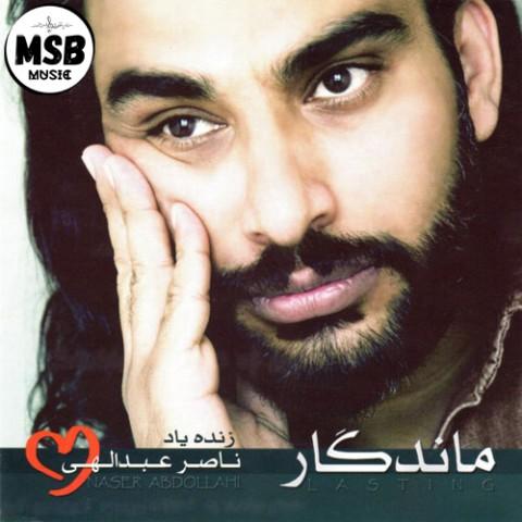 دانلود آهنگ ناصر عبدالهی بنام منو ببخش
