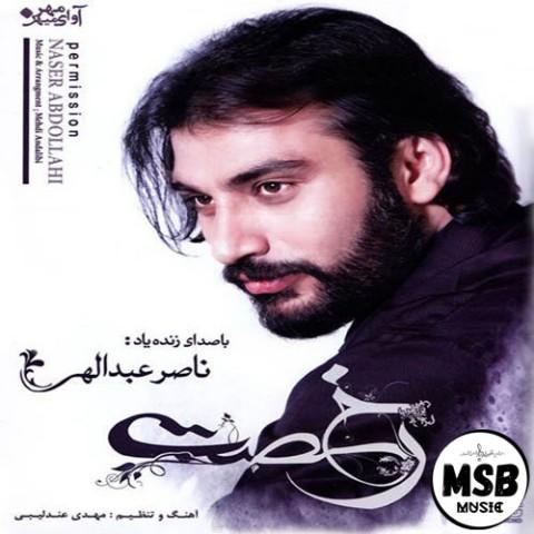 دانلود آلبوم ناصر عبدالهی بنام رخصت