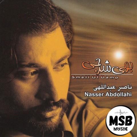 دانلود آلبوم ناصر عبدالهی بنام بوی شرجی