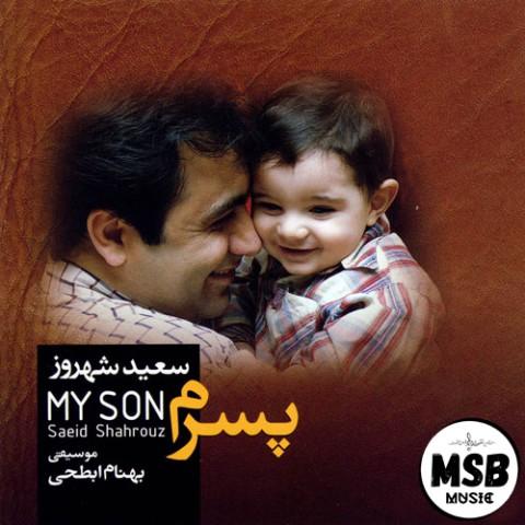 دانلود آلبوم سعید شهروز بنام پسرم
