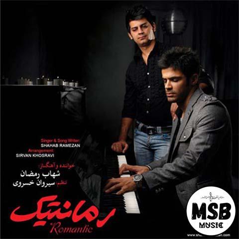 دانلود آلبوم شهاب رمضان بنام رمانتیک