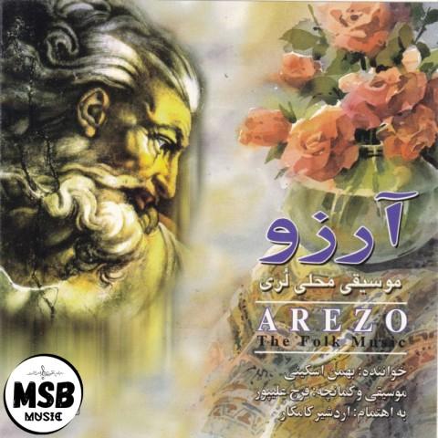 دانلود آهنگ بهمن اسکینی بنام لیسک افتاو