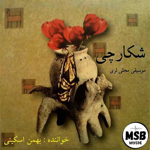 دانلود بیکلام بهمن اسکینی بنام تک نوازی کمانچه