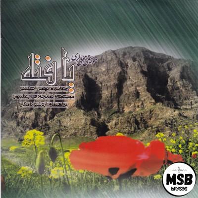 دانلود آلبوم بهمن اسکینی بنام یافته