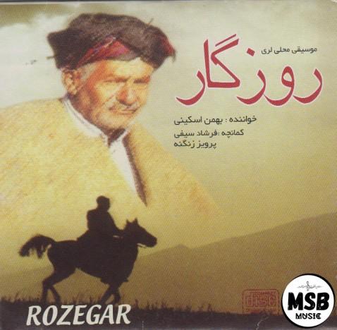 دانلود آهنگ بهمن اسکینی بنام کوک