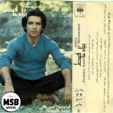 دانلود آلبوم فرامرز اصلانی بنام به یاد حافظ