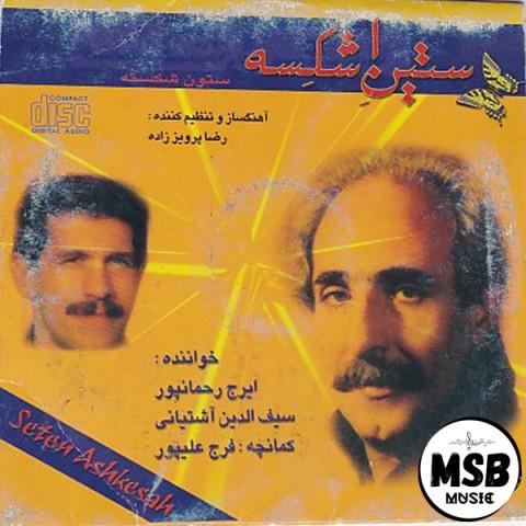 دانلود آلبوم ایرج رحمانپور بنام ستین اشکسه