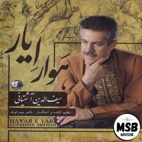 دانلود آلبوم سیف الدین آشتیانی بنام هوار ای یار