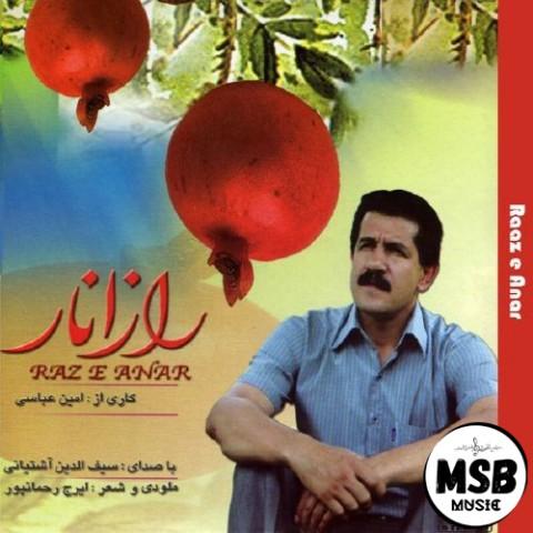 دانلود آلبوم سیف الدین آشتیانی بنام راز انار