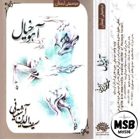 دانلود آلبوم سیف الدین آشتیانی بنام آهوی خیال