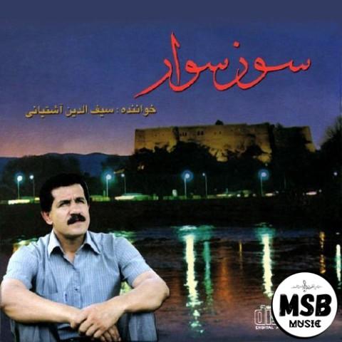 دانلود آهنگ سیف الدین آشتیانی بنام علیدوسی