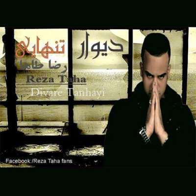 دانلود آهنگ احمد سلو بنام دیوار تنهایی