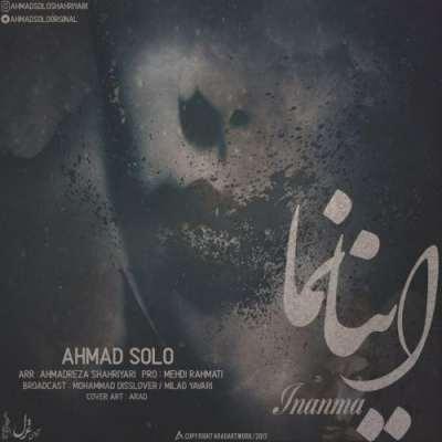 دانلود آهنگ احمد سلو بنام اینانما