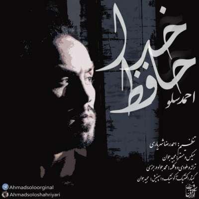 دانلود آهنگ احمد سلو بنام خداحافظ