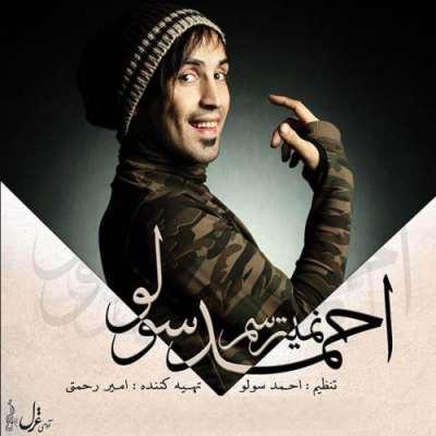 دانلود آهنگ احمد سلو بنام نمیترسم