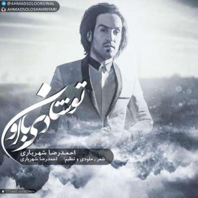 دانلود آهنگ احمد سلو بنام تو شادی با اون