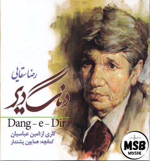 دانلود آلبوم رضا سقایی بنام دنگ دیر
