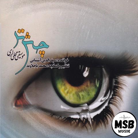 دانلود آلبوم سیف الدین آشتیانی بنام چش تر