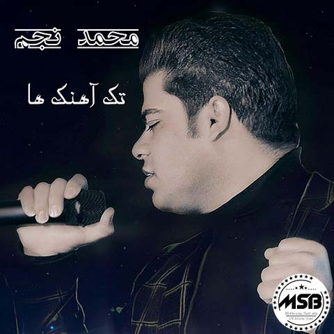 دانلود آهنگ محمد نجم بنام مسیر عاشقی