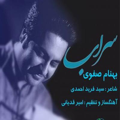 دانلود آهنگ بهنام صفوی بنام سراب