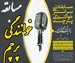 فارسی خوان